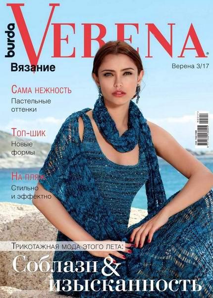 журнал Верена Verena вязание №3 2017 Россия