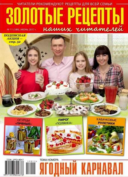 Золотые рецепты наших читателей №11 июнь 2017