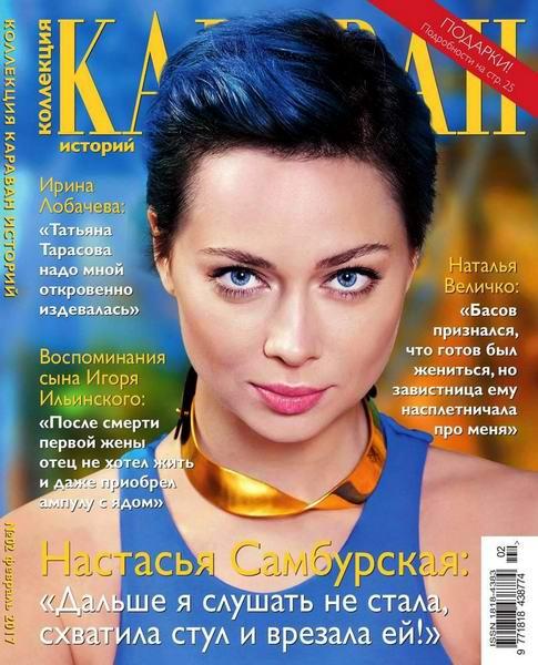 журнал биография 2017 официальный сайт читать онлайн