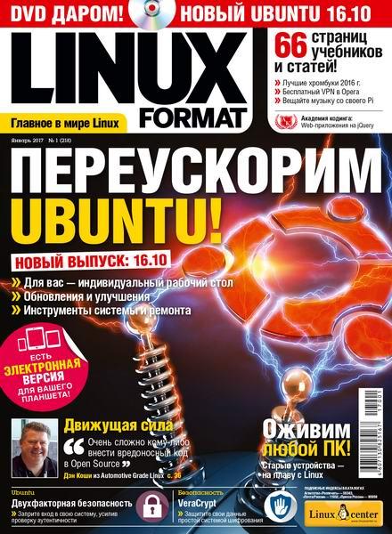 Linux Format №1 018 январь 0017 Россия