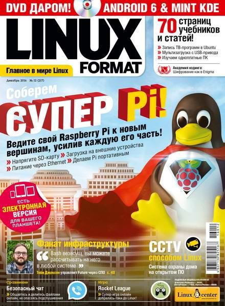 Linux Format №12 017 декабрь 0016 Россия