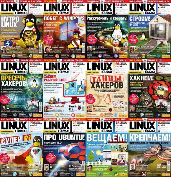 Linux Format №1-12 004-217 январь-декабрь 0016 Российская Федерация Подшивка 0016 Архив 0016