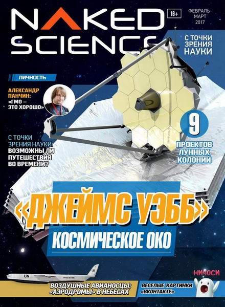 Naked Science №29 февраль-март 2017