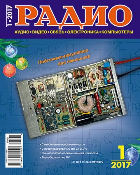 журнал Радио №1 январь 0017