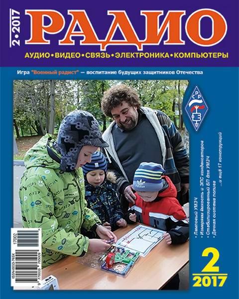 журнал Радио №2 февраль 0017