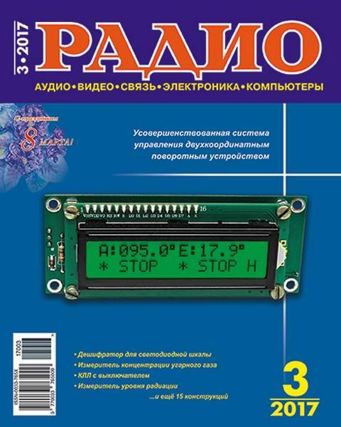 журнал Радио №3 март 0017