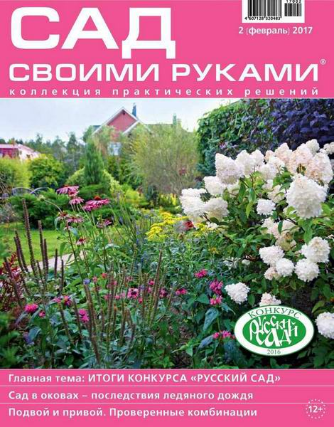 Сад своими руками №2 февраль 2017