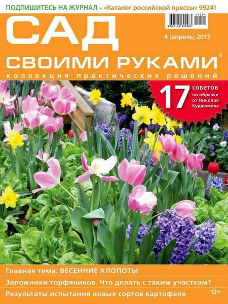 Сад своими руками №4 апрель 2017