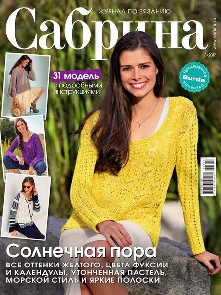 журнал по вязанию Сабрина №3 март 2017