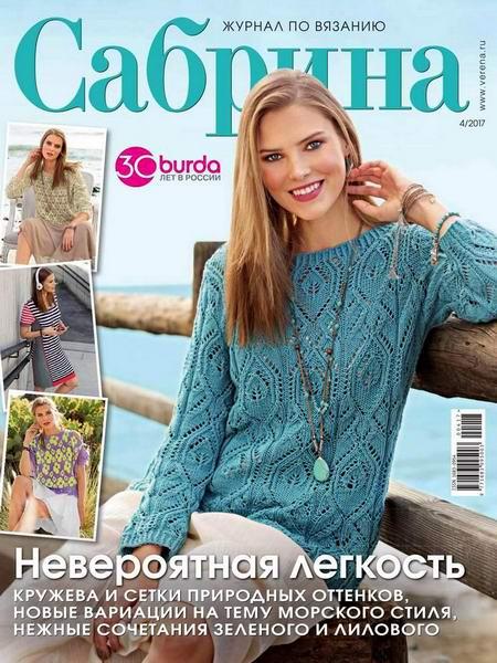 журнал по вязанию Сабрина №4 апрель 2017