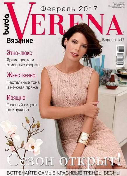 журнал Верена Verena вязание №1 февраль 2017 Россия