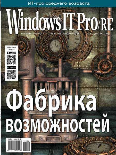 Windows IT Pro/RE №2 февраль 2017