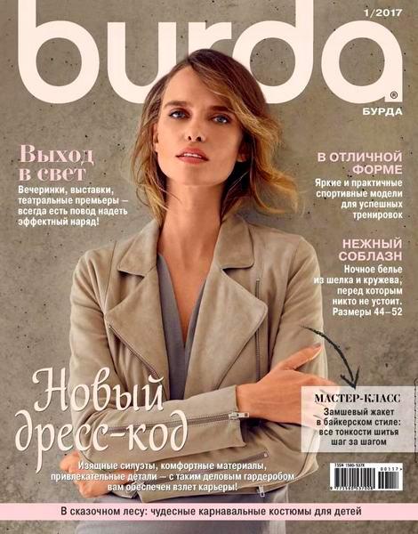 журнал Burda №1 январь 2017 + выкройки