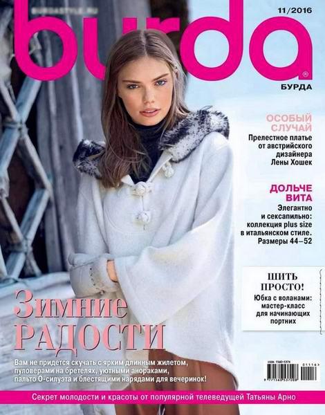 журнал Burda №11 ноябрь 2016 + выкройки