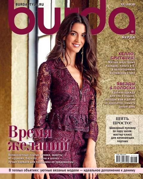 журнал Burda №12 декабрь 2016 + выкройки