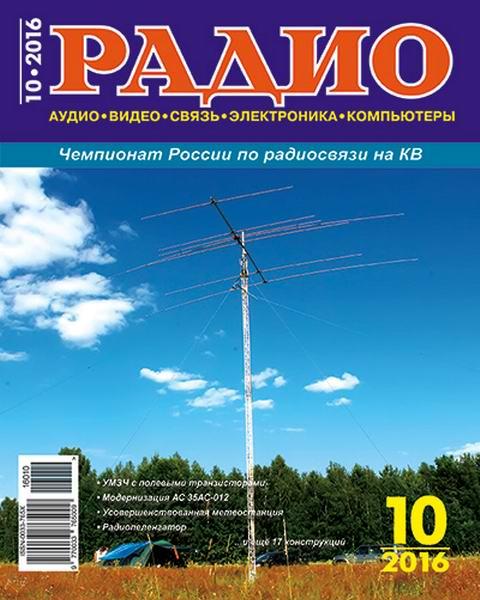 журнал Радио №10 октябрь 0016