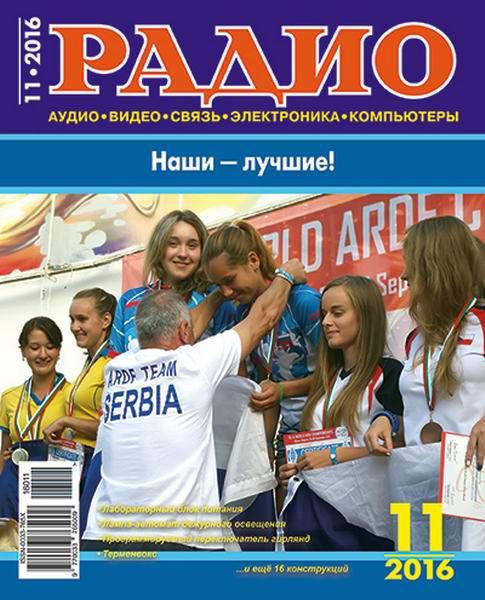 журнал Радио №11 ноябрь 0016