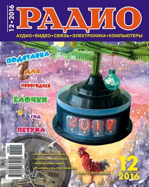 журнал Радио №12 декабрь 0016