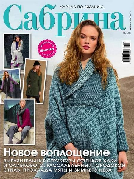 журнал по вязанию Сабрина №12 декабрь 2016