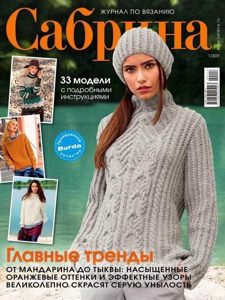 журнал по вязанию Сабрина №1 январь 2017