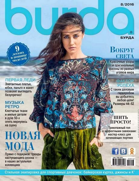 журнал Burda №8 август 2016 + выкройки