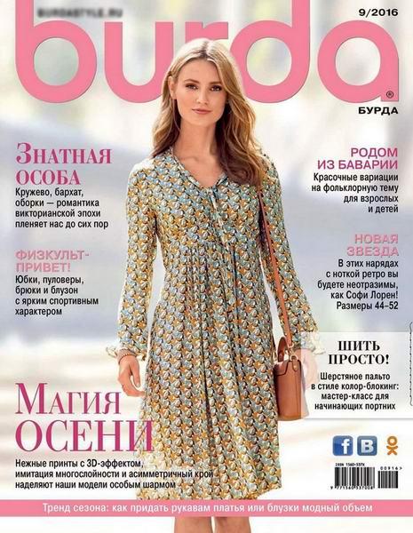 журнал Burda №9 сентябрь 2016 + выкройки