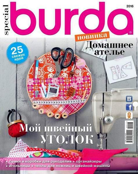 журнал Burda Special №5 2016 Домашнее ателье + выкройки