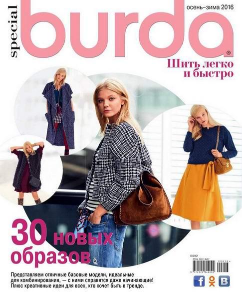 журнал Burda Special №6 осень-зима 2016 Шить легко и быстро + выкройки