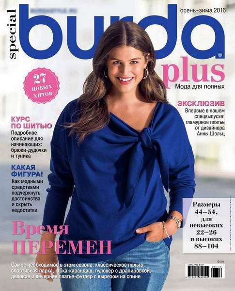 журнал Burda Special №7 осень-зима 2016 Мода для полных + выкройки
