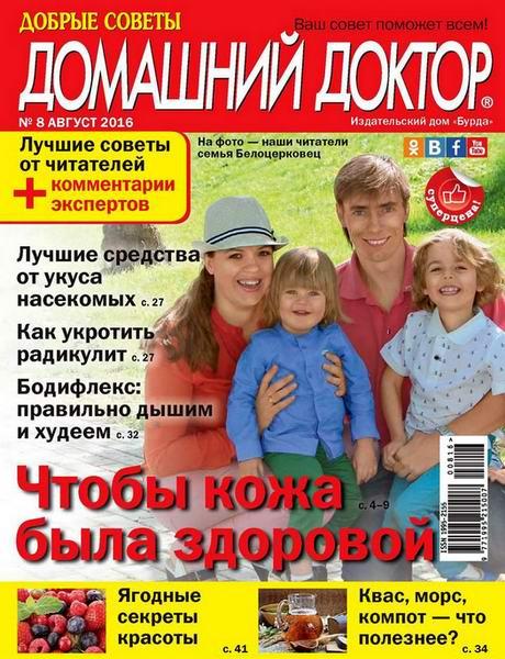 журнал доктор кто на русском читать