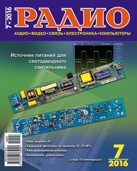 журнал Радио №7 июль 0016