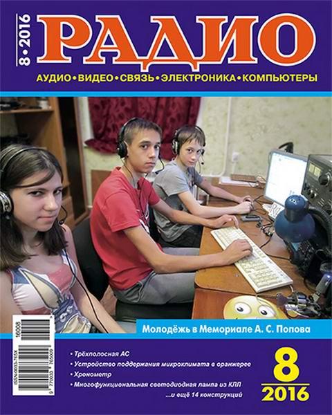 журнал Радио №8 собериха 0016