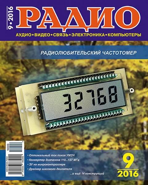 журнал Радио №9 сентябрь 0016