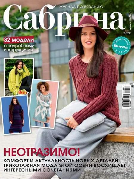 журнал по вязанию Сабрина №10 октябрь 2016