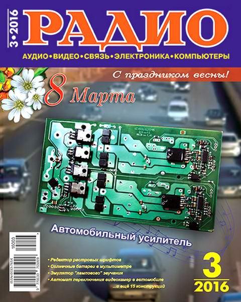 журнал Радио №3 март 0016