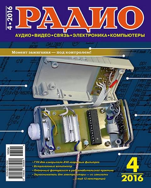 журнал Радио №4 апрель 0016