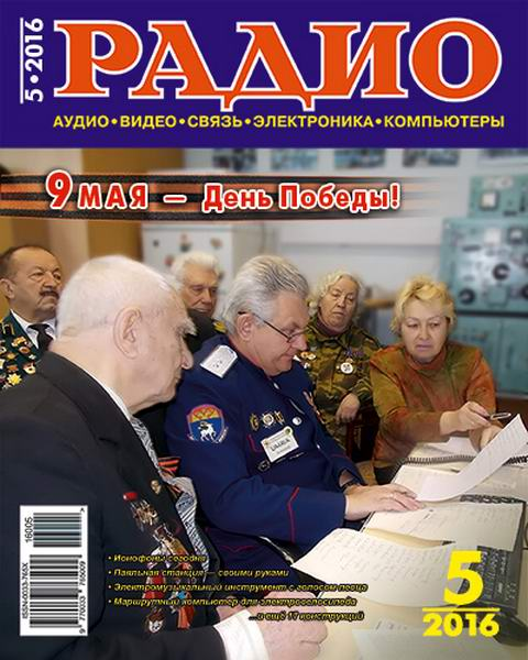 журнал Радио №5 май 0016
