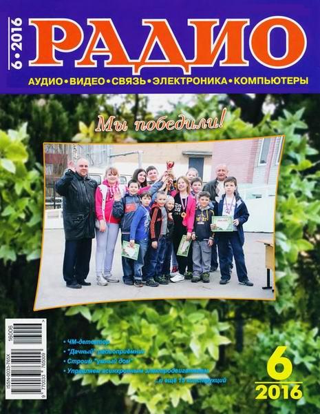 журнал Радио №6 июнь 0016
