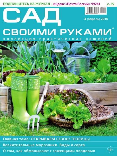 Журнал сад апрель 2015
