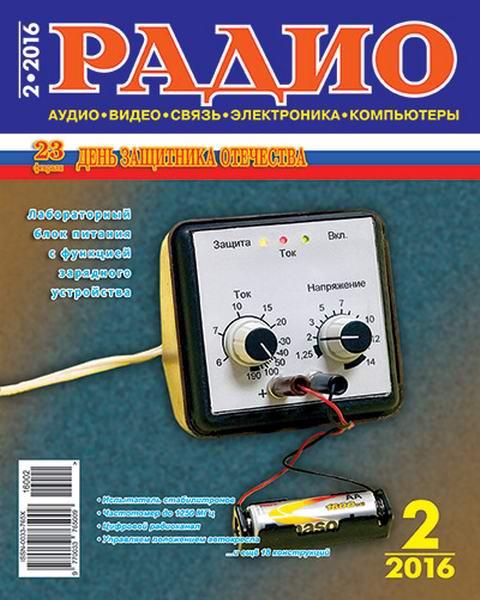 журнал Радио №2 февраль 0016