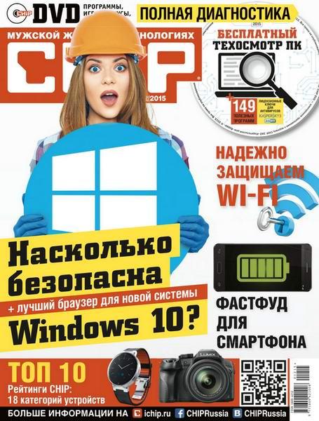 Chip №12 (декабрь 2015) PDF