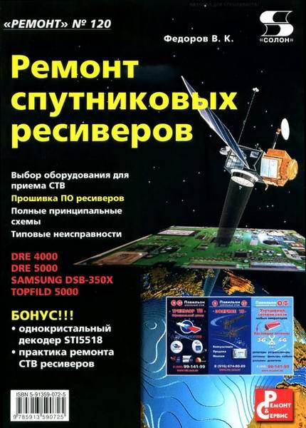 В.К. Федоров. Ремонт спутниковых ресиверов