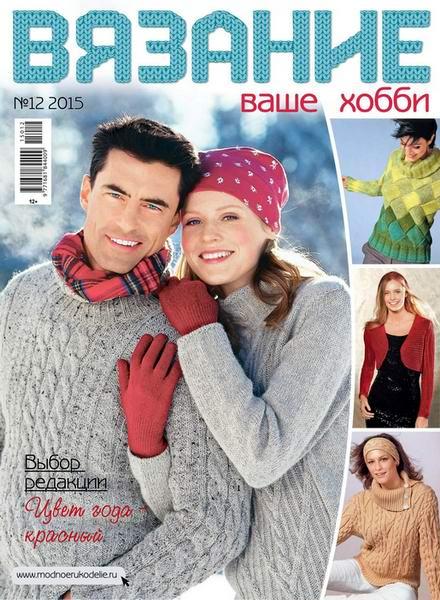 Журнал вязание ваше хобби