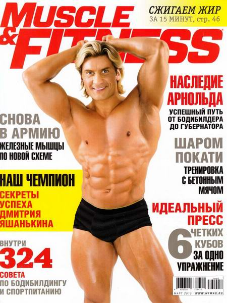 Muscle & Fitness №2 март 2015 Россия