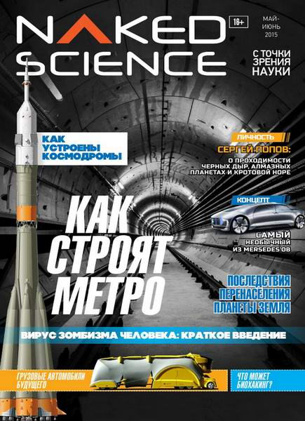 Naked Science №19 май-июнь 2015