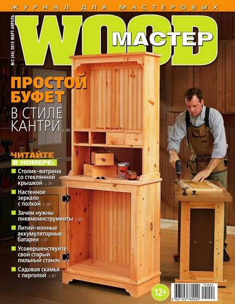 wood мастер подшывка