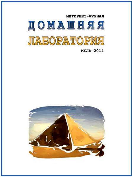 Журнал домашняя лаборатория 2014