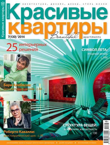 Журналы → красивые квартиры №7 июль