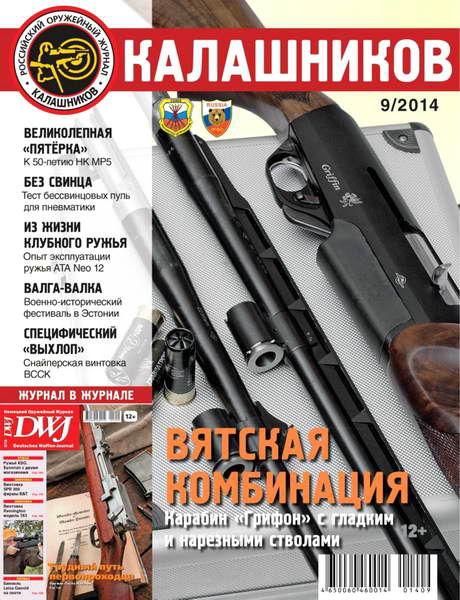 Журнал Калашников Сентябрь 2014