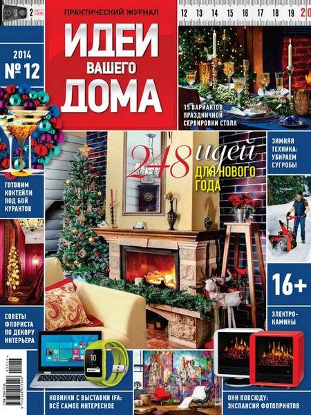 Журналы идеи вашего дома 12